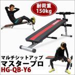 (予約:6月下旬入荷予定)マルチシットアップマスタープロ 腹筋 背筋 高強度 腹筋マシン HG-QB-Y6