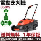 Yahoo!ハイガー産業(4/25限定 P最大20倍) 電動 芝刈り機 ロータリー式 HG-R3000