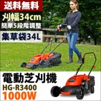 電動 芝刈り機 手押し式 刈り幅340mm 刈高5段調整 HAIGE HG-R3400