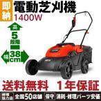 電動 芝刈り機 ロータリー式 刈り幅380mm 刈高5段調整 HAIGE HG-R3800