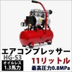 エアーコンプレッサー オイルレス ツインピストン エアコンプレッサー 100V HG-S3 1.3馬力モーター 11リットル