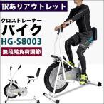 訳ありアウトレット クロストレーナー バイク フィットネスバイク HG-S8003
