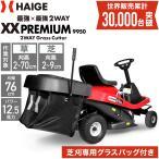 芝刈り機 乗用型 1年保証 12.5馬力 グラスバッグ 集草付き HG-SK9950(1年保証)(西濃)