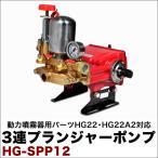 動力噴霧器用パーツ HG22・HG22A2用 プランジャーポンプ HG22A2