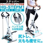 (7/16まで+P5倍) (予約:7月中旬) ステッパー ステップM1(ステップマスターワン)HG-STEPM1 ※トレーニングチューブ付