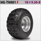 四輪バギー ATV ホイール付タイヤ 8インチ 18×9.50-8 HG-TH001 ハイガー産業 F