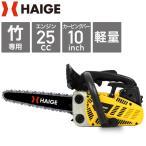 HAIGE 竹切チェーンソーHG-TM32600