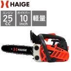 (1年保証) チェーンソー ( チェンソー )10インチ 25cc HG-TM32500