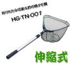伸縮式 タモ網 HG-TN-001