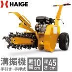 溝堀機 トレンチャー ディッチャー コンベア型 HG-TRC200