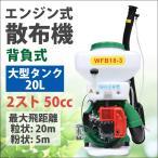 (1年保証) 動力散布機 (肥料散布機) 2ストエンジン HG-WF18