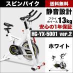 スピンバイク HG-YX-5001VER2 ホワイト