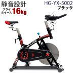スピンバイク 静音 HG-YX-5002 ブラック スチールホイール 16kg 1年保証 送料無料