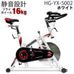 スピンバイク 静音 HG-YX-5002 ホワイト スチールホイール 16kg 1年保証 送料無料 母の日