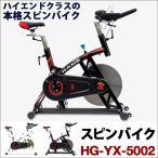 (早得:ポイント5倍)(予約:2月中旬入荷予定) フィットネスバイク スピンバイク HG-YX-5002 (1年保証)(送料無料)