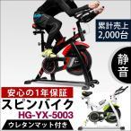 (早得:ポイント5倍)(予約:12月下旬入荷予定) フィットネスバイク スピンバイク HG-YX-5003 (1年保証) (送料無料)