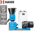 (予約:5月中旬入荷予定)(1年保証) ペレタイザー 電動 15kw ペレット 製造機 木質 鶏糞 Pellet Mill HG-ZLSP260B