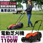 (予約:5月中旬入荷予定) 電動 芝刈り機 手押し式 刈り幅320mm 刈高3段調整 HAIGE HG-ZP4-320