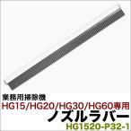 業務用掃除機 HG15・HG20・HG30・HG60専用 ノズルラバー HG1520-P32-1 母の日