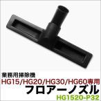業務用掃除機 HG15・HG20・HG30・HG60専用 フロアーノズル HG1520-P32 母の日