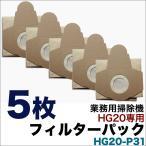 業務用掃除機 HG20専用 フィルターパック 5枚組 HG20-P31