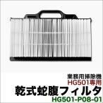 業務用掃除機 HG501専用 乾式蛇腹フィルタ HG501-P08-01