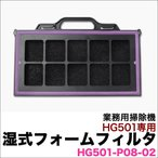 業務用掃除機 HG501専用 湿式フォームフィルタ HG501-P08-02 母の日