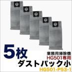 業務用掃除機 HG501専用 ダストパック 小 5枚組 HG501-P53-1