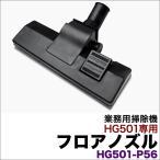 業務用掃除機 HG501専用 フロアノズル HG501-P56