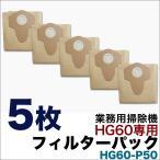 業務用掃除機 HG60専用 フィルターパック 5枚組 HG60-P50