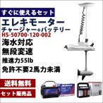 (セット販売品) エレキモーターすぐ使えるセット HS-50700-120 + 充電器 + バッテリーセット