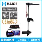 (セット販売品) エレキモーターすぐ使えるセット HS-50702-90E + 充電器 + バッテリーセット