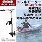 (1年保証) エレキモーター トローリングモーター 35インチ 100ポンド 無段変速 HS-50710-90