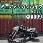 ミニアメリカンバイク 50cc KXD009 [1年保証][送料無料] [4サイクル/クルーザーバイク/チョッパーバイク] ハイガー/HAIGE