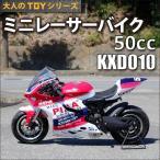 ハイガー/HAIGE ミニレーサーバイク 50cc KXD010 [1年保証][送料無料] [4サイクル/レーシングバイク]
