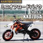 ミニオフロードバイク 50cc 2サイクル モトクロスバイク KXD706A