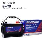 AC DELCO / デルコ Voyager / ボイジャー マリン用 ディープサイクル メンテナンスフリー バッテリー M27MF
