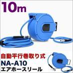 【1/25まで特価】 エアーホース リール ドラム 10m 8mm 200PSI 1.37Mpa 自動巻き オートリール 平行巻き NA-A10 屋外 屋内 エアホース コンプレッサー用