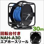 【1/25まで特価】 エアーホース リール ドラム 30m 8mm 200PSI 1.37Mpa 手巻き NAH-A30 屋外 屋内 エアホース コンプレッサー用