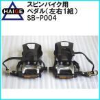 YX-5001、HG-YX-5003、YX-5006スピンバイク用 ペダル(左右1組) SB-P004