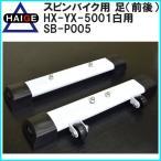 スピンバイク用 足(前後) HX-YX-5001白用 SB-P005