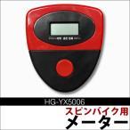 スピンバイク用 メーター YX-5006用 SB-P007