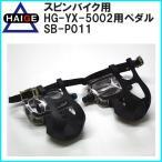 スピンバイク(HG-YX-5002)用 ペダル(左右1組) SB-P011