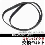 HG-YX-5001ver2新タイプ・HG-EX-5000(eX5)スピンバイク用 替えベルト SB-P016