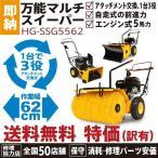 (1年保証) 除雪機 家庭用 小型 雪掃き機 除雪幅62cm 5馬力 163cc 4サイクル エンジン 自走式 HG-SSG5562