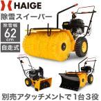 【1/25まで特価】 除雪機 家庭用 エンジン 自走式 HG-SSG5562 保証無し特価 除雪幅62cm 5馬力 163cc ハイガー/HAIGE