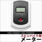 スピンバイク(HG-YX-5001、HG-YX-5002)用 メーター SB-P003-01