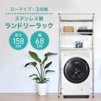 ランドリーラック ステンレス製 洗濯機 ラック 収納棚 おしゃれ 縦型 家庭用 HG-PQ-002 (1年保証)