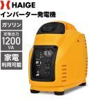 【1/25まで特価】 発電機 インバーター 1.5kVA 15A 1500W 100V DY1500LBI ハイガー/HAIGE