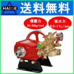 噴霧器 動噴/動力噴霧機 単体動噴 プランジャーポンプ HG-21-2C